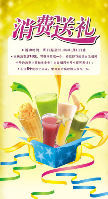【cdr】餐饮果汁店消费送礼活动海报