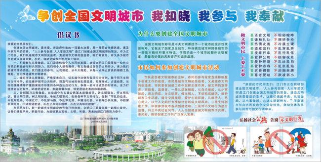 海报设计|宣传广告设计 海报设计 | 2013蛇年 > 创建文明城市宣传画
