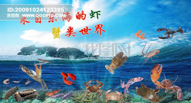 其他展板设计 > 海底世界  关键词: 海底世界_蓝天_大海_波浪_虾_蟹