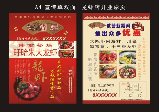 主页 原创专区 海报设计|宣传广告设计 宣传单|彩页|dm > 朱大龙虾店