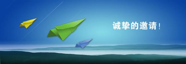 企业站 企业文化 psd源文件 banner banner条纸飞机banner素材psd素材
