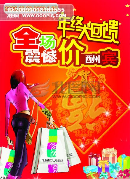 【psd】超市春节海报