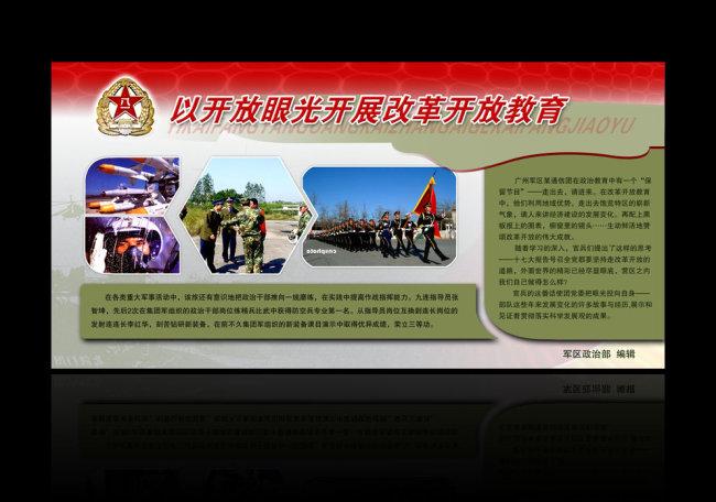 【psd】部队军队展板背景样板样式psd源文件