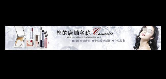 时尚网店店招 banner