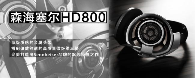 【psd】中国复古风 森海塞尔耳机_图片编号:wli_海报
