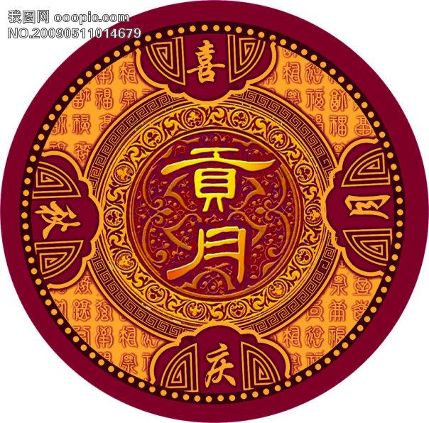 食品包装 > 贡月 中秋月饼包装  关键词: 古典花纹 古字 微利设计