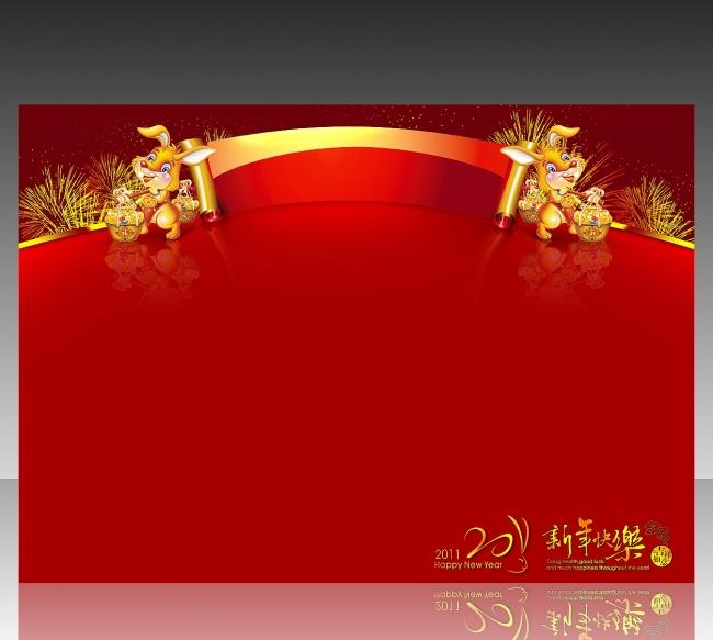 宣传单|彩页|dm > 2011新年元旦春节海报-26  背景 商场宣传单 购物
