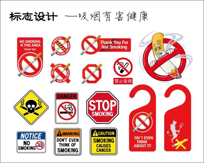 关键词:禁止吸烟 禁止吸烟标志 吸烟 吸烟有害健康 吸烟的危害 吸烟的人 吸烟危害健康 吸烟烟 禁烟 禁烟主题 禁烟标识 禁烟匾牌 说明:禁止吸烟标志设计
