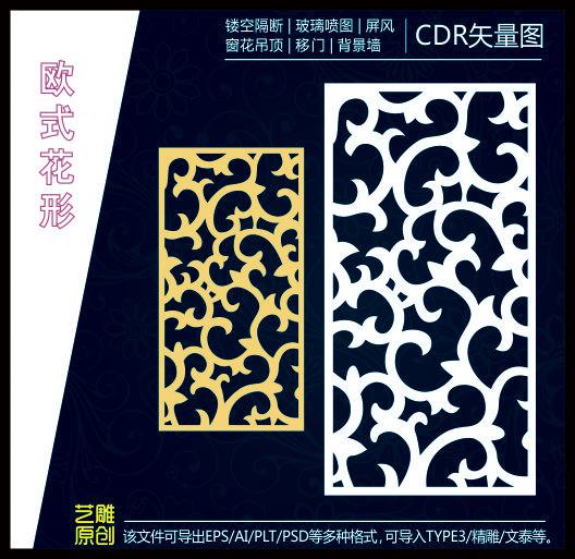 【cdr】欧式雕刻花形矢量花形雕花镂空隔断雕刻图案