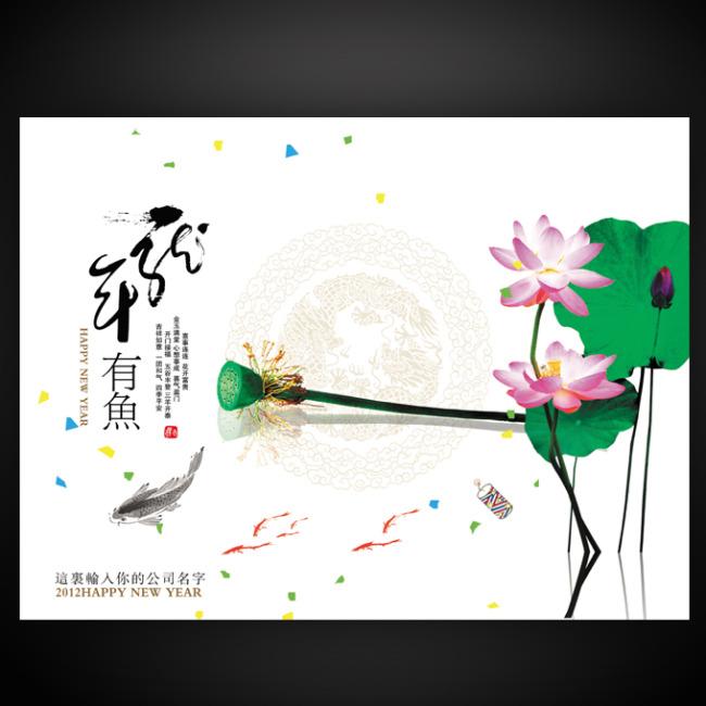 中国风贺卡设计 龙年有余 水墨贺卡设计 书法字体 荷花 贺卡封面设计