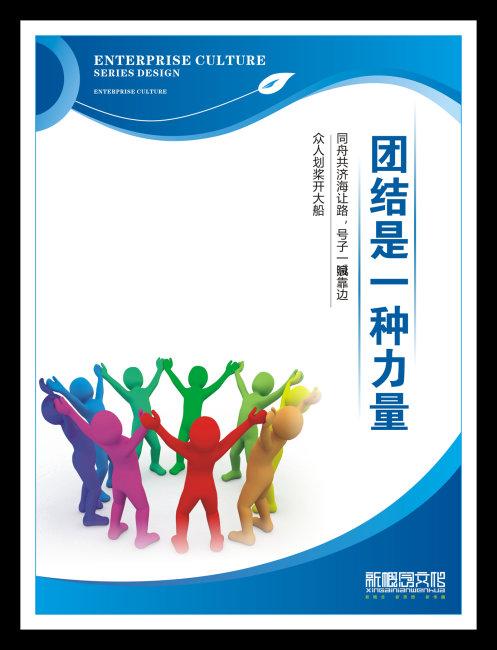 webqq登陆空间_【CDR】文化展板团结是一种力量_图片编号:wli1340891_海报设计 ...