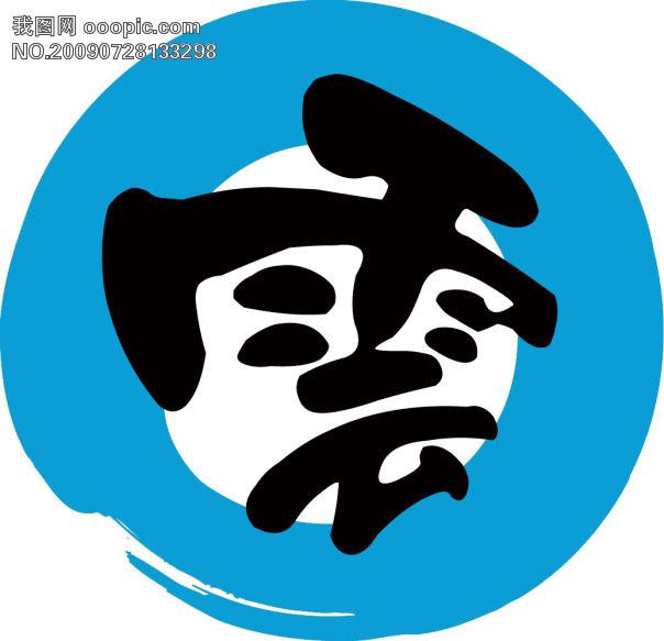 【psd】云字字体设计_图片编号:wli615086_艺术字_||_图片