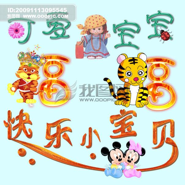 【psd】可爱宝宝快乐小宝贝儿童相册模板艺术字