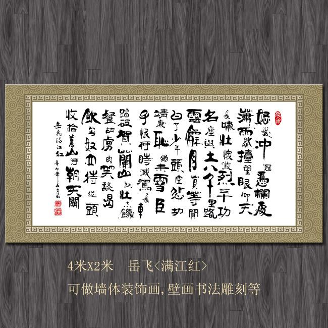岳飞满江红书法字画设计