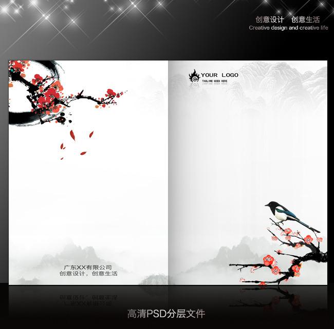 【psd】中国风文化艺术画册封面设计