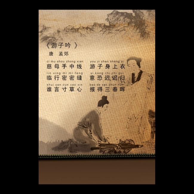 孟郊的游子吟_【PSD】游子吟古诗配画模板_图片编号:wli10718349_海报设计 | 2013蛇 ...