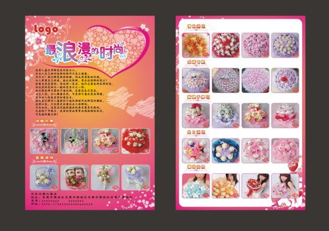 【cdr】花店宣传单_图片编号:wli1105350_海报设计