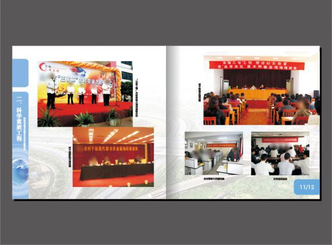 【cdr】画册设计欣赏样册素材样本内页版式设计