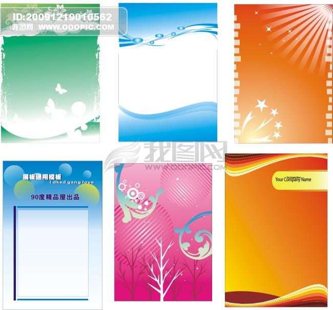 > 展板设计  展板素材 生产知识 展板底图 花纹 花朵 边框 线条 卡片图片