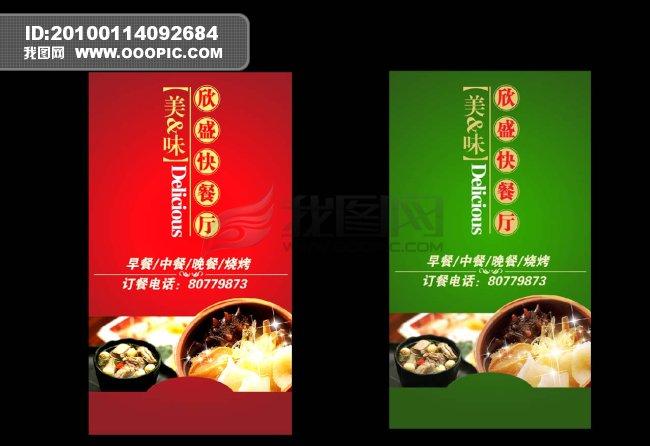 快餐 快餐厅 快餐宣传 酒店宣传 酒店广告牌 酒店宣传页 餐饮行业图片