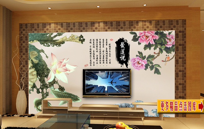 【psd】国画荷花客厅电视背景墙