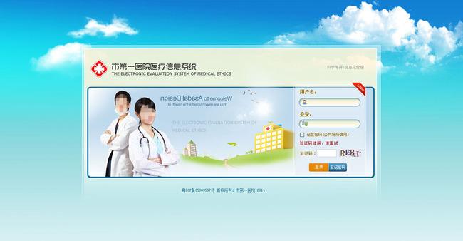 原创专区 网站模板|flash源文件|ui设计 界面设计 > 蓝色清新医院医疗