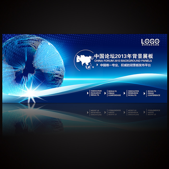 会议背景图 商务会议 科技展板 新产品发布会 网络科技展板 展览会