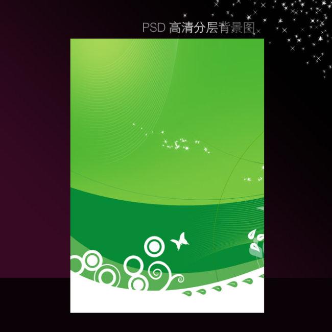 关键词:绿色环保 清新 背景节日背景图 A4 海报背景 海报DM 模板 素材 展板 背景 商场海报 彩页 促销 活动 展板 展板背景图 背景海报 彩页素材 彩页背景 彩页模板 绿色 说明:绿色环保 清新背景psd模板素材下载