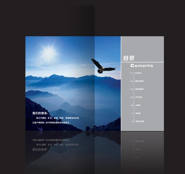 画册设计|版式|菜谱模板 招商画册设计(封面) > 企业画册内页 扉页