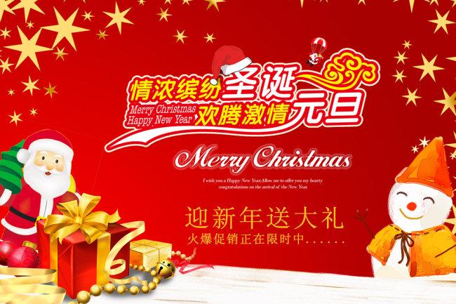 【psd】圣诞元旦商场促销广告展板海报模板下载
