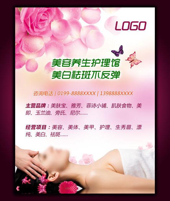 【psd】美容院海報背景圖片