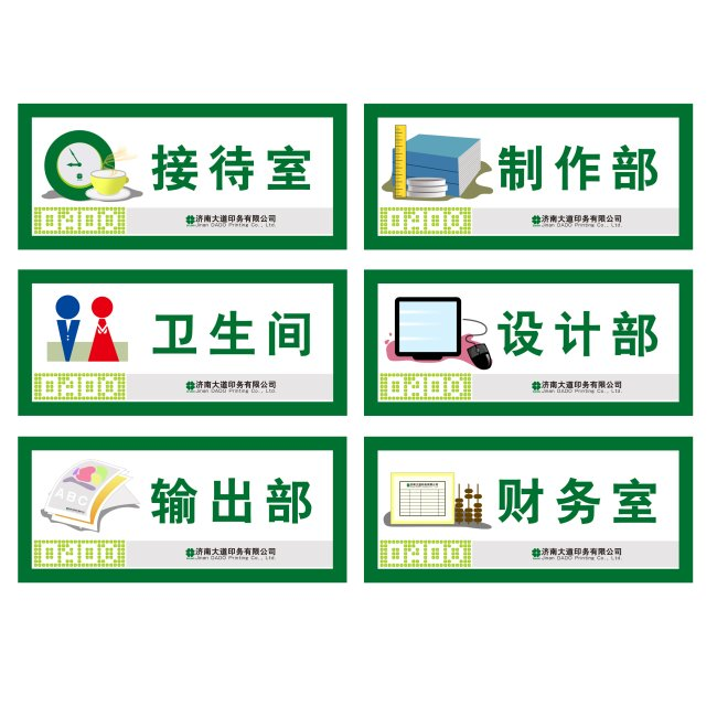 设计部 输出部 财务室 公司房间门牌 矢量 说明:门牌指示牌psd模板图片