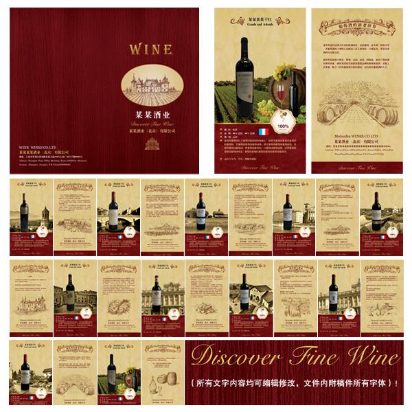 高档红酒 葡萄酒 折页插页 画册设计 杂志 说明:高档红酒宣传册图片