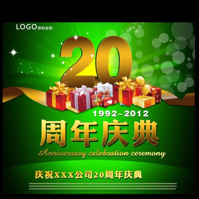 【psd】20周年庆典展板设计