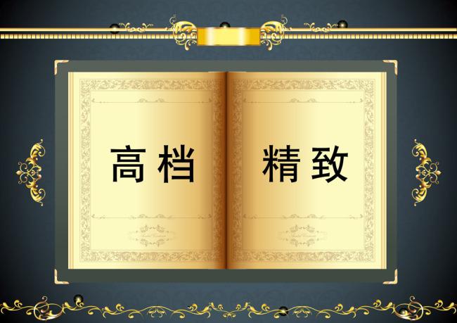 【psd】欧式高档精致金色花纹书籍图片