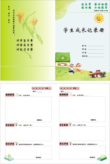 【cdr】学生成长记录册