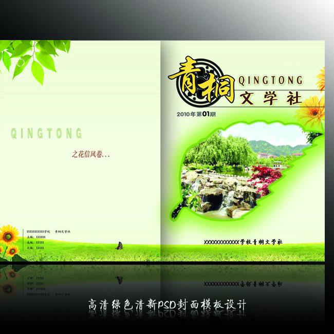 【psd】高清文学社杂志psd封面设计