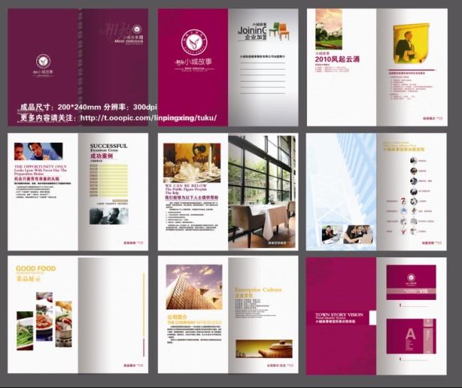 加盟 加盟手册 加盟商 加盟招商dm宣传单 手册 手册封面设计 手册封面