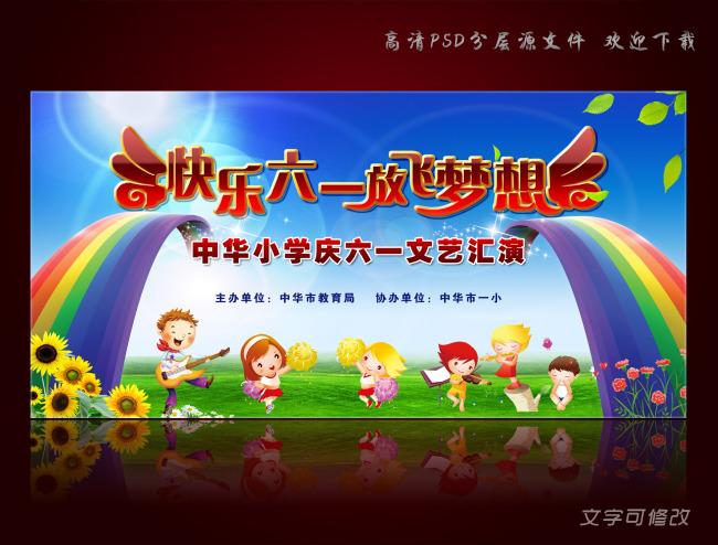 【psd】六一儿童节舞台背景设计