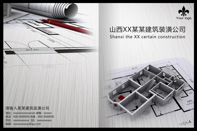 【psd】建筑装修建材画册书籍封面设计
