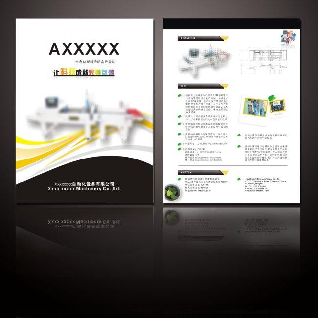 主页 原创专区 海报设计|宣传广告设计 宣传单|彩页|dm > 产品宣传单