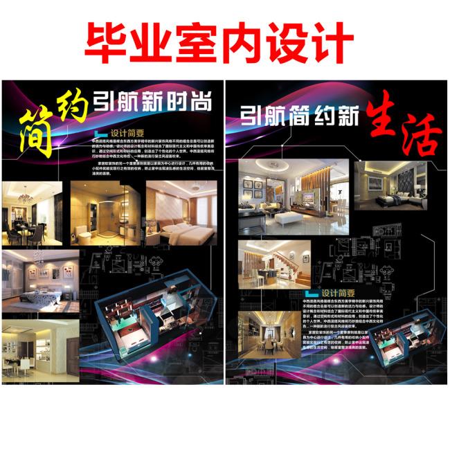 中国风 复古 作品 学生作业 简洁 大气 简约 时尚 说明:室内装潢设计