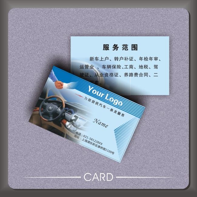 【cdr】汽车行业彩色名片设计素材下载