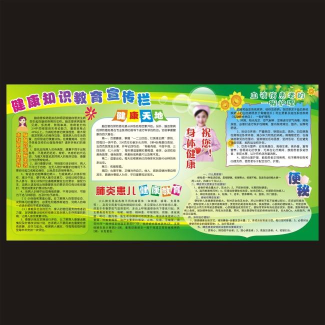 关键词: 健康知识教育宣传栏 医院展板 健康安全知识 医生 健康常识