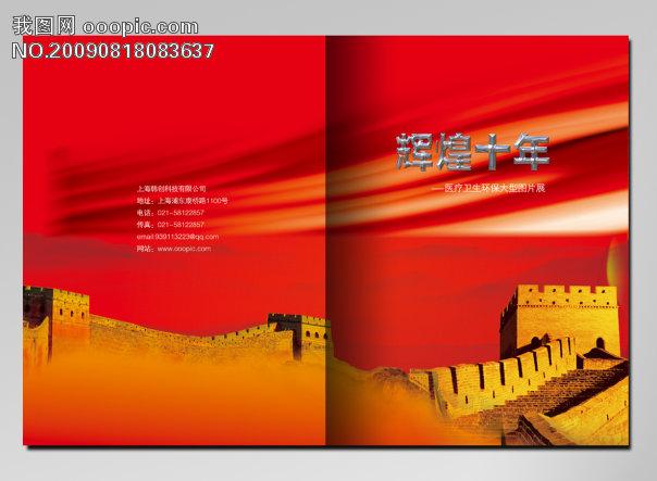 画册|样本|书籍|杂志|报纸 企业画册年报设计 说明:辉煌十年红色封面