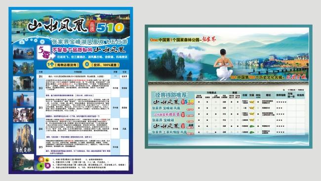 张家界 美景 旅游风景 行程 彩页 旅游dm单页 dm宣传单 广告设计 矢量