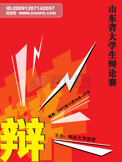 其他 > 山东省大学生辩论赛  关键词: 山东省大学生辩论赛 海报 招贴