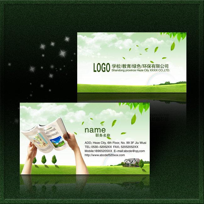 绿色环保 学校教育名片psd模板下载  关键词: 名片 名片模板 名片设计图片