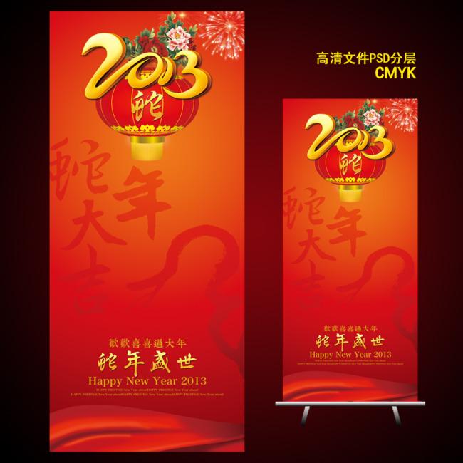 【psd】2013蛇年新年春节x展架易拉宝设计模板