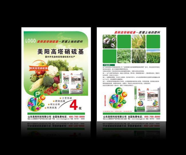主页 原创专区 海报设计|宣传广告设计 宣传单|彩页|dm > 农资产品图片